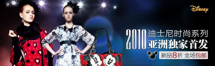 2010迪士尼时尚系列亚洲独家首发